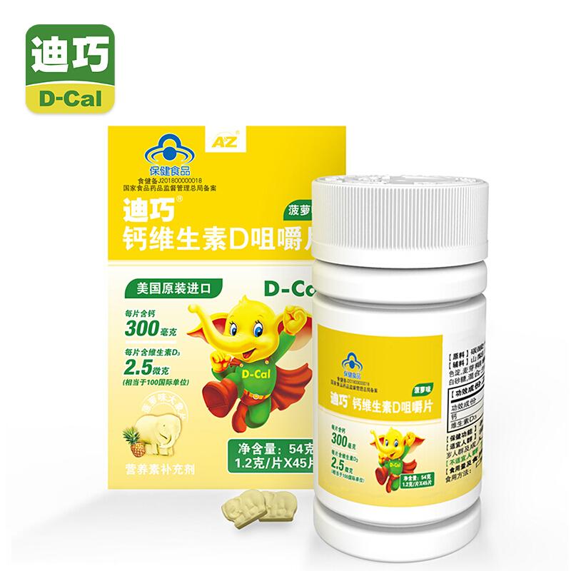 【儿童补钙】迪巧 钙维生素D咀嚼片菠萝味1.2g*45片 儿童青少年碳酸钙  补钙