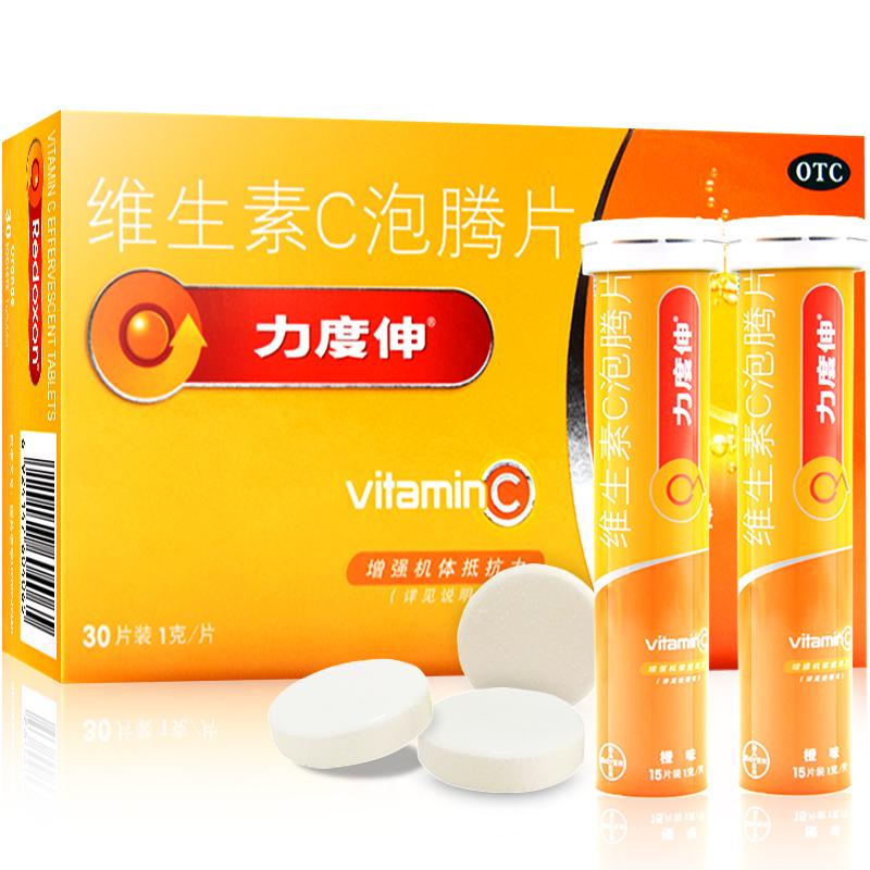 【2盒】力度伸 维生素C泡腾片1g*30片 橙味增强抵抗力注册送体验金无需申请维生素C