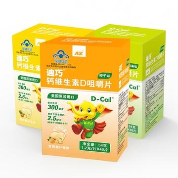 【3种口味 儿童钙】迪巧 钙维生素D咀嚼片1.2g*45片(橙子+苹果+菠萝各一瓶)