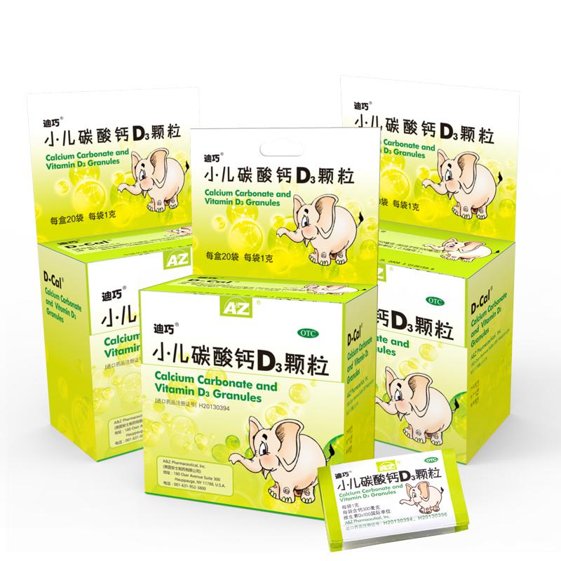 【3盒装】迪巧 小儿碳酸钙D3颗粒1g*20袋 婴幼儿宝宝儿童婴儿0-1岁补钙