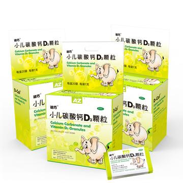 【3盒装】迪巧 小儿碳酸钙D3颗粒1g*20袋 婴幼儿宝宝儿童婴儿0-3岁补钙