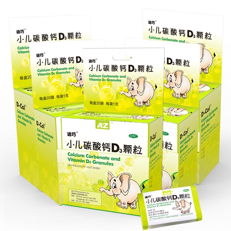 【买1套减50买2套减100】5盒装 迪巧小儿碳酸钙D3颗粒1g*20袋 婴幼儿0-3岁 补钙