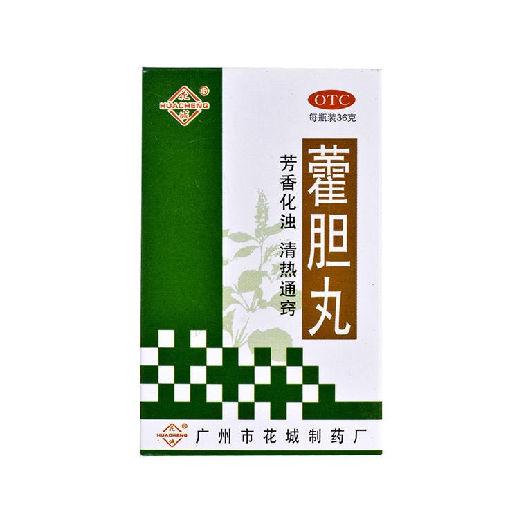 【5瓶】花城 藿胆丸 36g 芳香化浊清热通窍用于鼻塞流清涕浊涕前额头痛