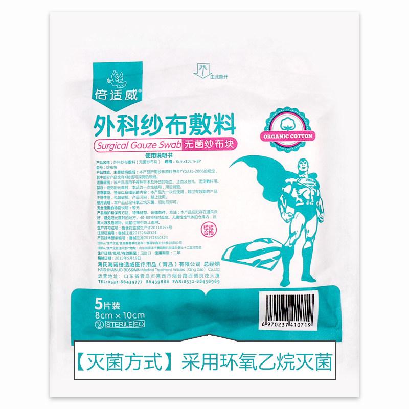 海氏海诺外科纱布辅料8*10cm5片装  无菌纱布 医用一次性消毒纱布
