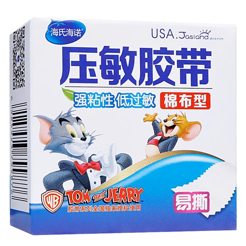 海氏海诺 压敏胶带 棉布型 2.0cm*500cm/盒 强粘性 低过敏