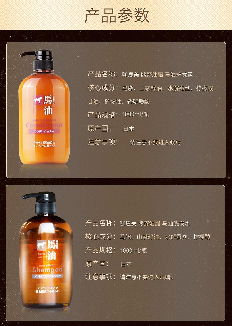 日本进口咖思美 熊野油脂马油洗发水1000ml+护发素1000ml弱酸性蓬松马油洗护套装