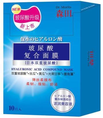 【新包装上市】森田玻尿酸复合面膜 10片 补水亮肤 舒缓 柔滑 保湿