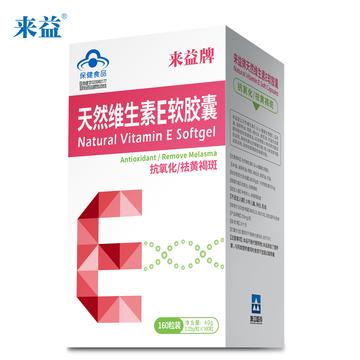 来益 天然维生素E软胶囊160粒维e生育酚油面部可搭VB