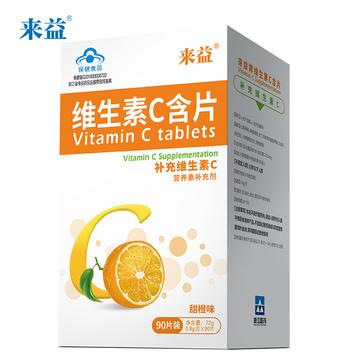 来益 维生素C90粒含片咀嚼Vc非美白男女正品可搭天然VE