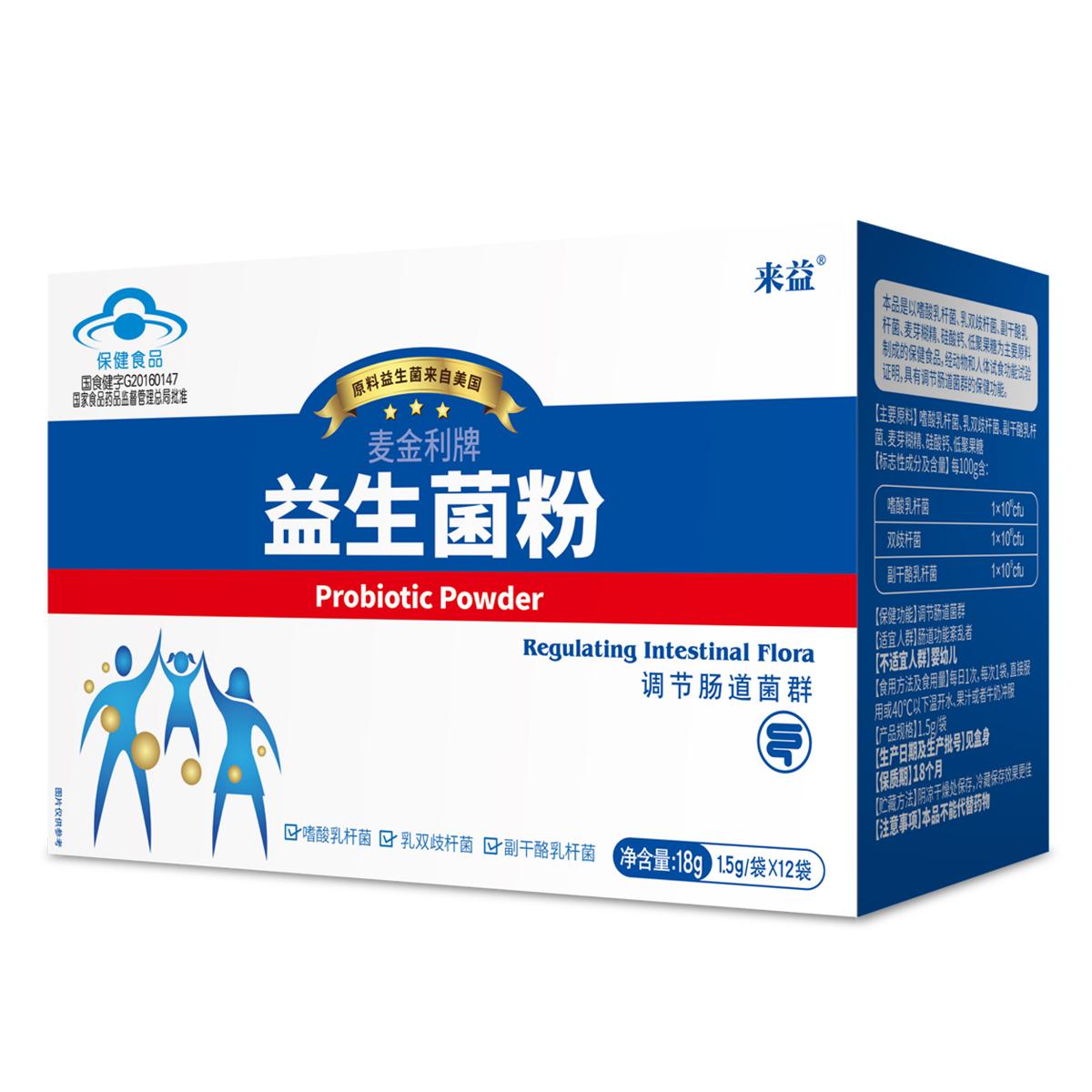 来益益生菌粉调节肠道菌群成人孕妇儿童益生元1.5g*12袋