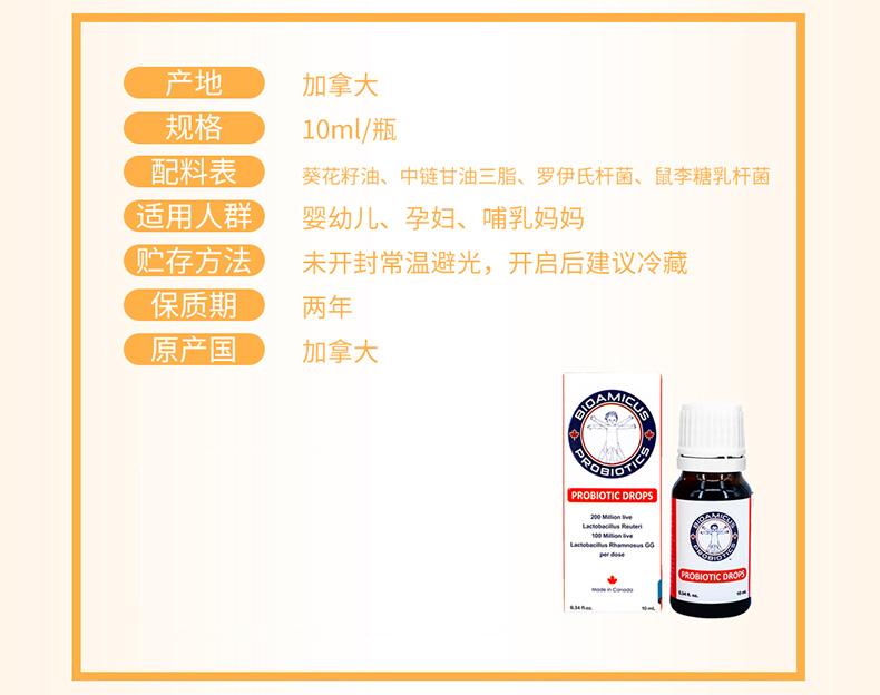 百适滴益生菌10ml 罗伊氏乳杆菌 调理肠胃滴剂