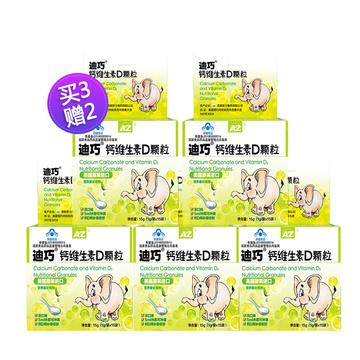 【买3送2原品到手5盒】迪巧 钙维生素D颗粒15袋/盒*5盒 婴幼儿碳酸钙D3颗粒 淡口味好吸收