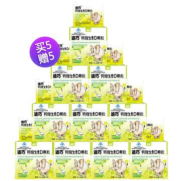 【买5送5原品到手10盒】迪巧 钙维生素D颗粒15袋/盒*10盒 婴幼儿碳酸钙D3颗粒 淡口味好吸收