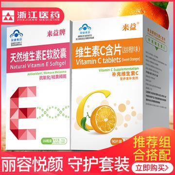 【2大盒】来益天然维生素E160粒+维生素C90片组合咀嚼