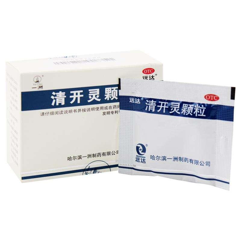 【3盒】远达清开灵颗粒3g*15袋 发热 清热解毒 咽炎 气管炎