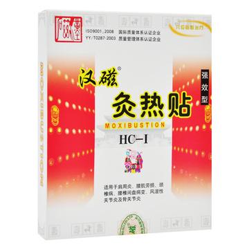 【买2送1】【强效型】汉磁 灸热贴-强效型HC-I 2贴