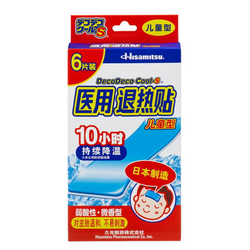 2盒【儿童物理降温】久光儿童型医用退热贴(6片)对皮肤温和物理退热冷敷理疗10小时持续降温