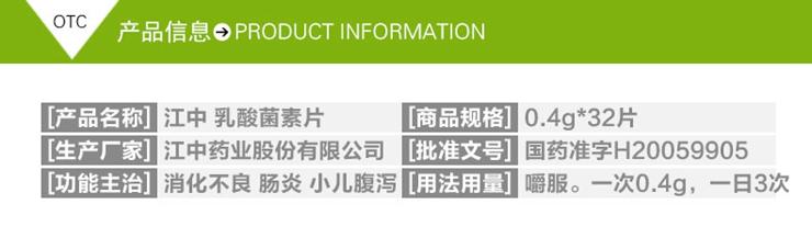 【10盒装】江中牌乳酸菌素片 32片 成人小儿腹泻肠炎消化不良