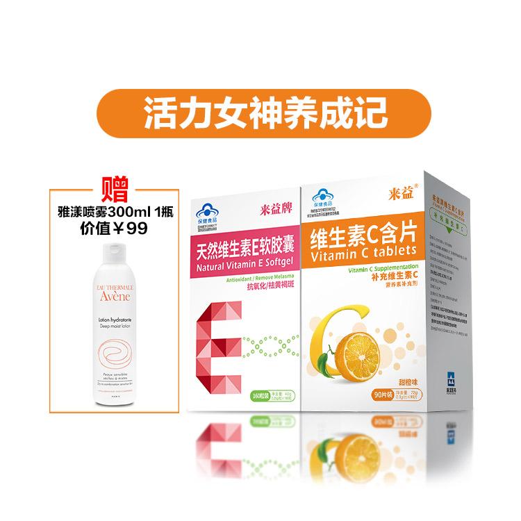【养颜组合】来益天然维生素E160粒+来益维生素C90片赠雅漾 舒护活泉水喷雾