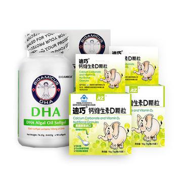 【宝宝成长好帮手】百适滴海藻油DHA胶囊90粒+迪巧钙维生素D颗粒15袋*2盒