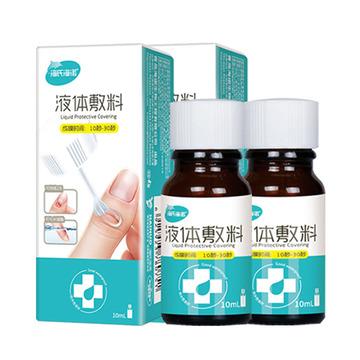 【2盒】海氏海诺液体敷料10ml  液体创可贴 透明 防水 创口贴保护膜