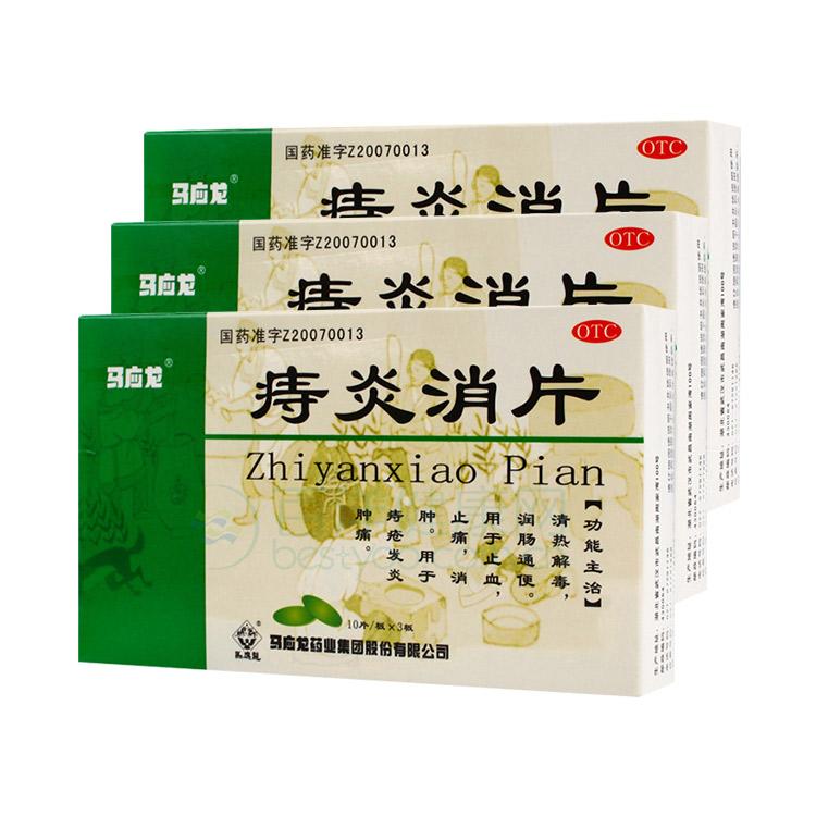 【3盒装】马应龙 痔炎消片 0.53g*10片*3板 润肠通便 止血止痛