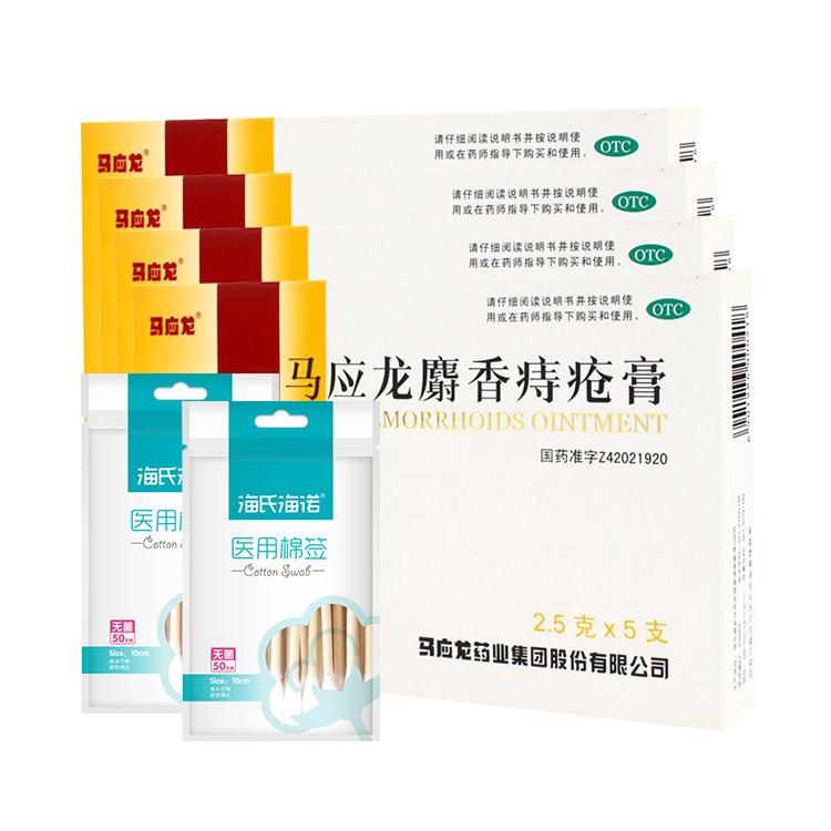【4盒】马应龙麝香痔疮膏 2.5g*5支+【2袋】海氏海诺一次性无菌棉签50支