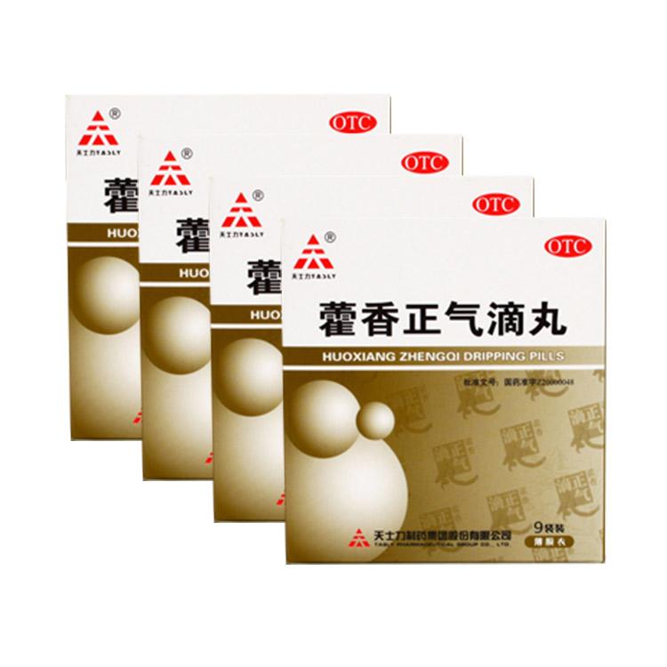 【4盒包邮装】天士力 藿香正气滴丸 2.6g*9袋脘腹胀痛呕吐泄泻胃肠型感冒