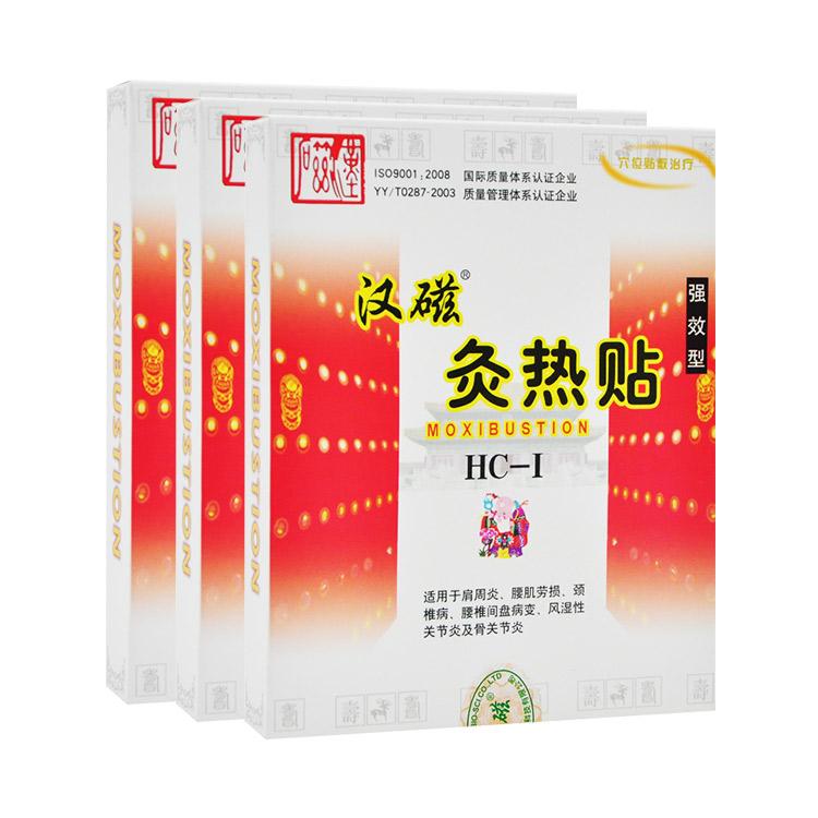 【肩頸腰腿痛】【特惠3盒裝】【強效型】漢磁 灸熱貼-強效型HC-I 2貼 發熱貼