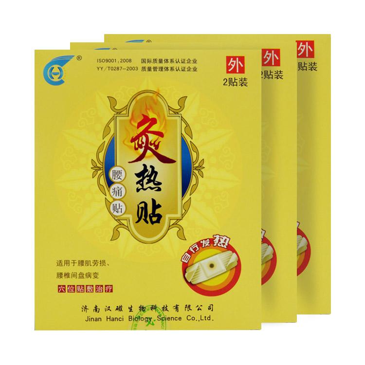 【特惠3盒裝】【腰痛貼】漢磁 灸熱貼-腰痛貼 HC-C 1*2貼