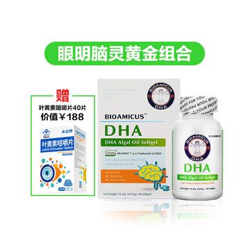 美国进口百适滴海藻油DHA胶囊90粒赠来益 叶黄素咀嚼片40片