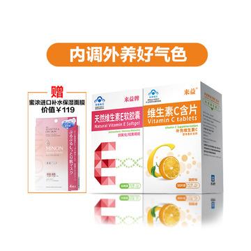 来益维生素E160粒+维生素C90片组合咀嚼赠蜜浓进口氨基酸补水保湿面膜敏感肌孕妇面膜4片
