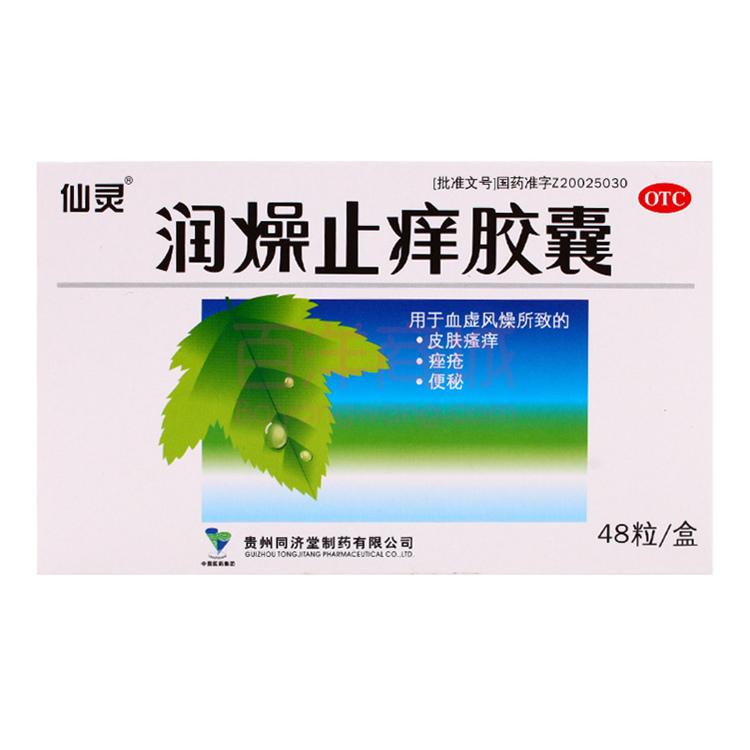 仙灵 润燥止痒胶囊 0.5g*12粒*4板 湿疹皮炎瘙痒