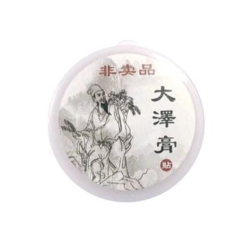 3盒大泽膏贴(医用冷敷贴) 2g/盒