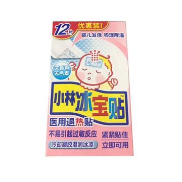 【3盒】小林 医用退热贴 婴儿用12片装40mm*90mm 冰宝贴 解热贴