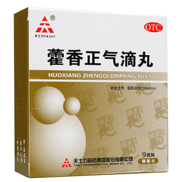 【5盒】天士力 藿香正气滴丸 2.6g*9袋