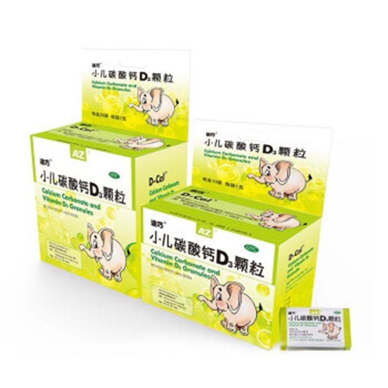 【年终狂欢买2减40】2盒装 迪巧 小儿碳酸钙D3颗粒20袋 婴幼儿 婴儿 儿童0-3岁补钙
