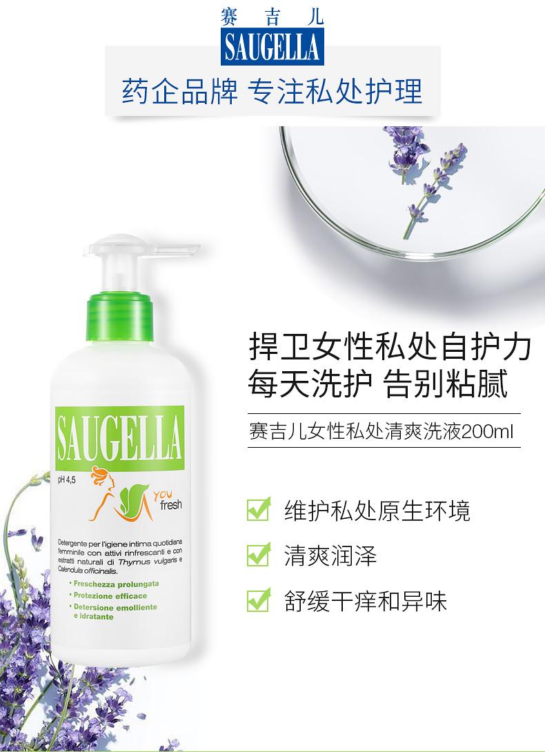 Saugella赛吉儿女性私处菁萃洗液(日常清爽型)200ml 告别粘腻