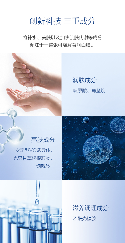 【Keep水光肌密】Quanis/克奥妮斯弹力温感可溶性精华面膜1片