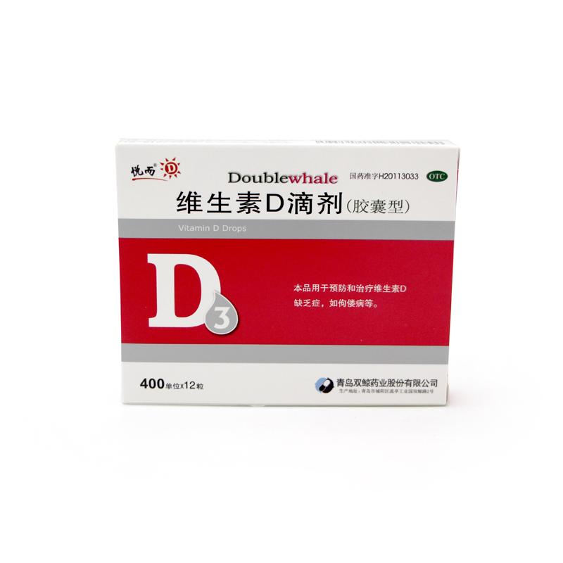 悦而维生素D滴剂 12粒 婴幼儿d3滴剂胶囊型 佝偻病 青岛双鲸