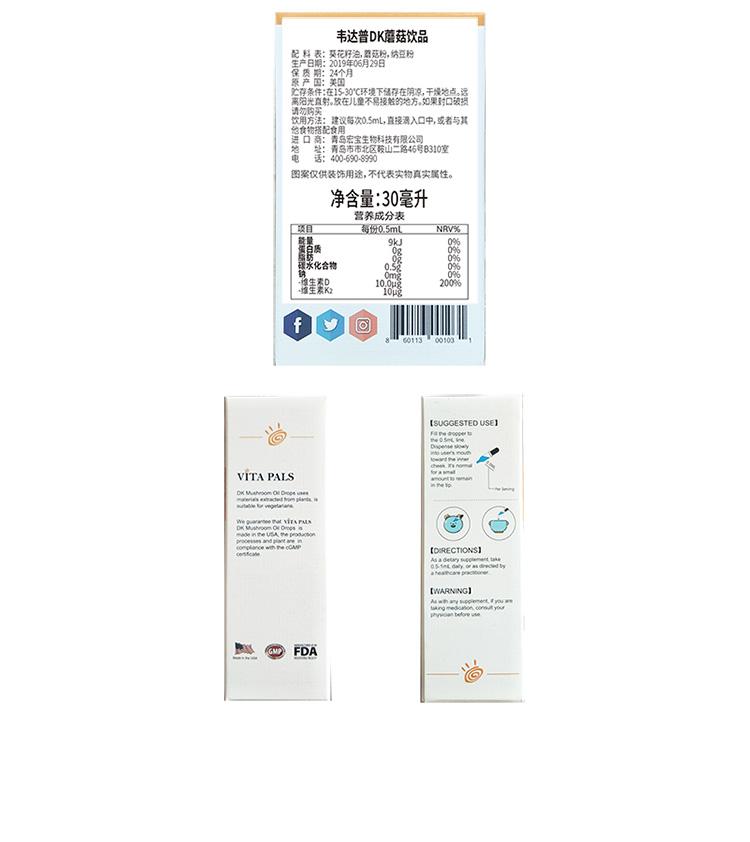 【骨骼健康更强壮】韦达普 DK蘑菇油饮品 30ml/瓶