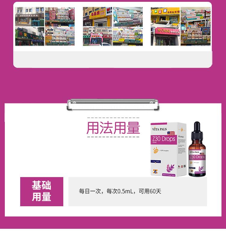 【临期清仓】吃饭香香不挑食】韦达普 Z30津克果蔬汁饮品 30ml/瓶