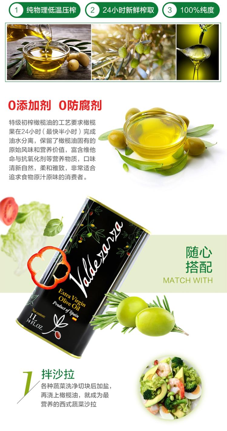 【西班牙原装进口】维莎特级无添加初榨橄榄油1L*2[礼盒装]