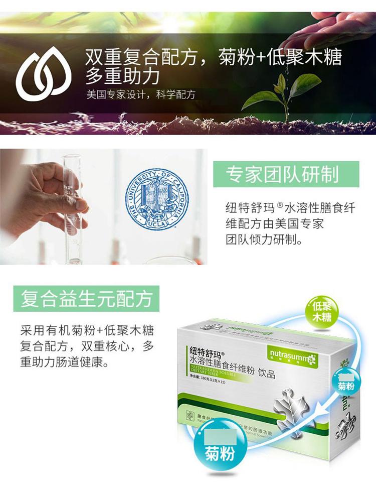 【助力肠健康】纽特舒玛 水溶性膳食纤维粉 饮品180g(12g*15袋)