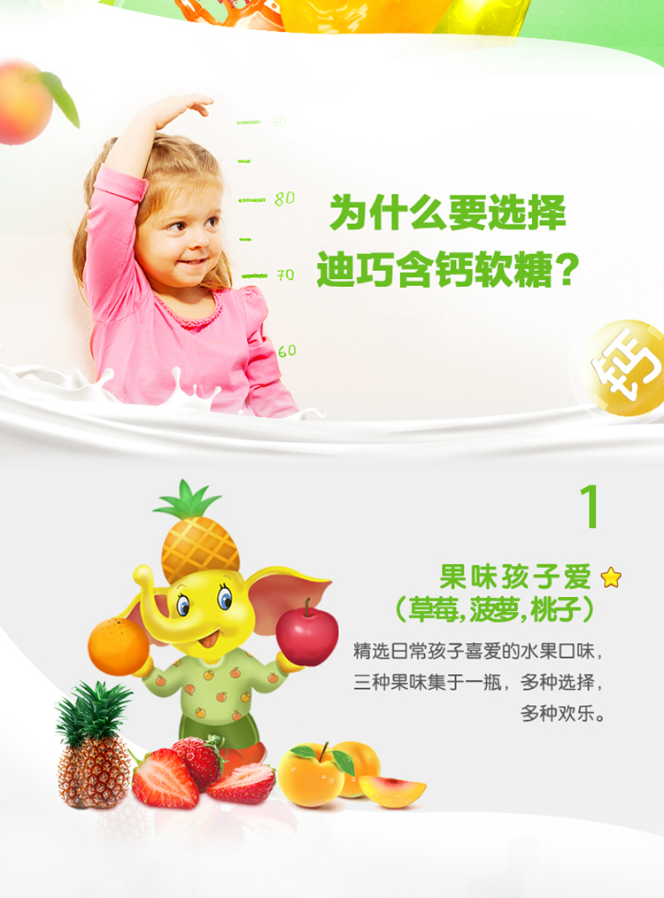 【3件6折】【Q弹果味】D-Cal迪巧含钙软糖174g(3g*58粒)