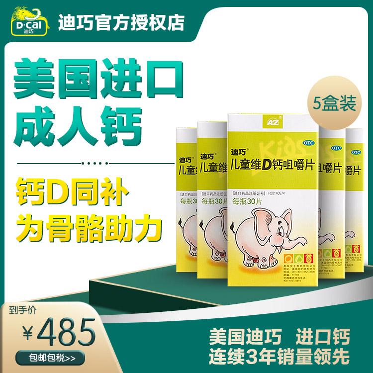 【5盒装】迪巧 儿童维D钙咀嚼片60片 儿童补钙3岁以上 三种水果味小象造型