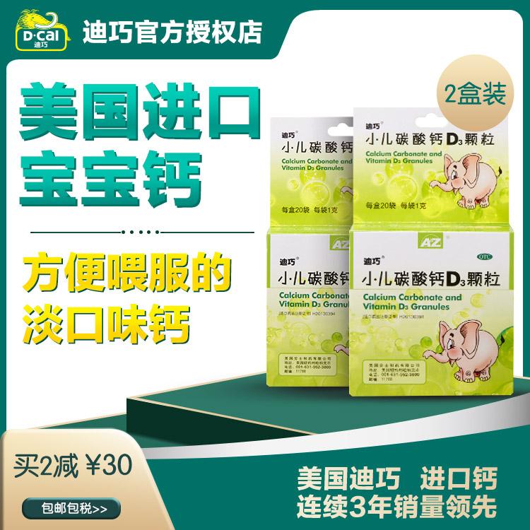 【买2减30】2盒装 迪巧 小儿碳酸钙D3颗粒20袋 婴幼儿 婴儿 儿童0-3岁补钙