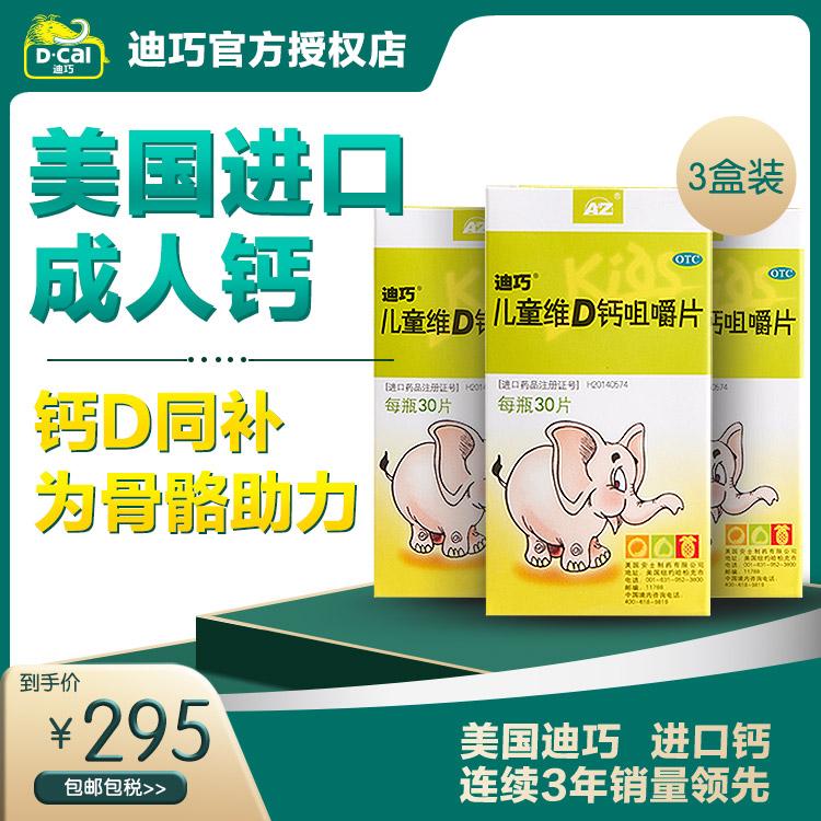 【3盒装】迪巧 儿童维D钙咀嚼片60片钙片儿童补钙 3岁以上缺钙 三种水果味小象造型