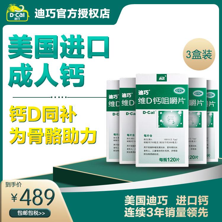 【送法兰绒毯】5盒装迪巧 维D钙咀嚼片120片 孕妇哺乳期成人中老年补钙