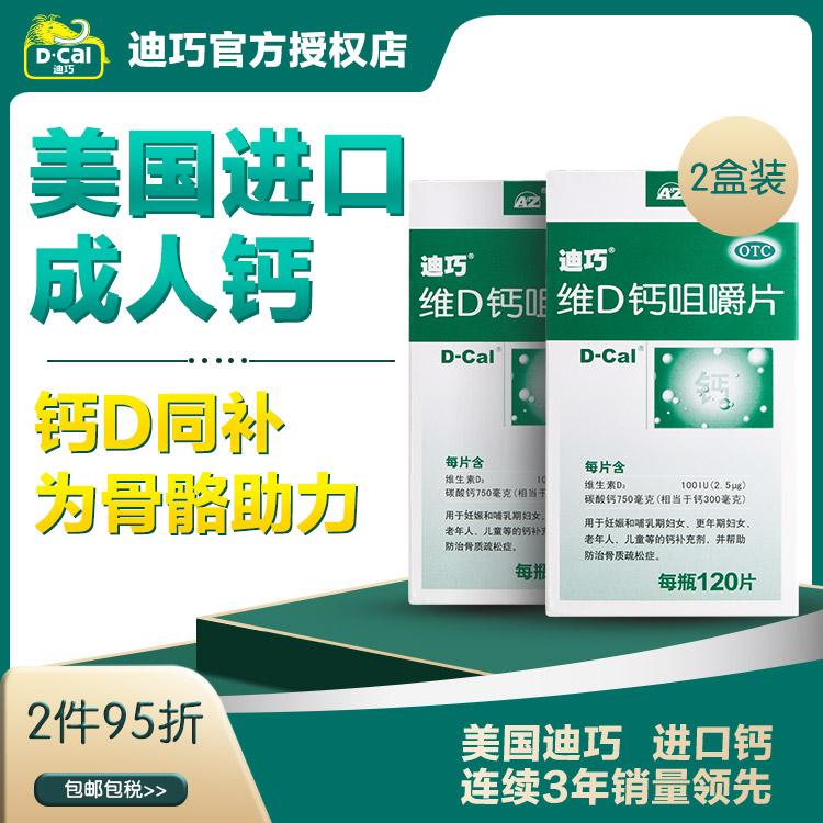 【2件95折】2盒装 迪巧 维D钙咀嚼片120片钙片无糖  孕哺乳期成人中老年补钙防骨质疏松